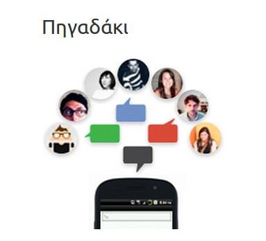 google-plus-chat