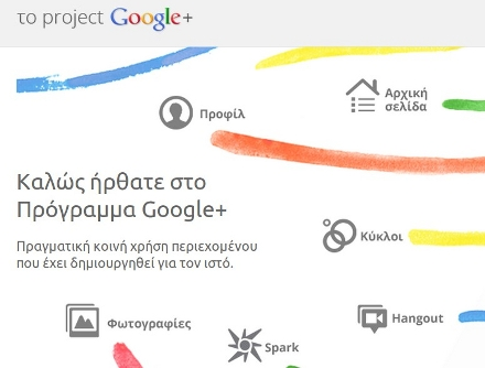 google-plus-project