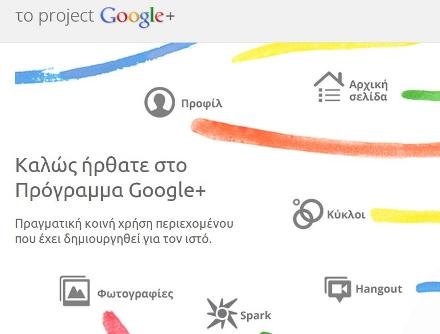 google-plus-project