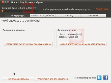 ubuntu-one-5GB