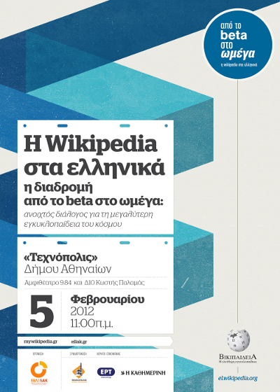 Wikipedia-Official-Poster-WEB-M1