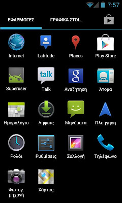 Dr. Android ROM default apps