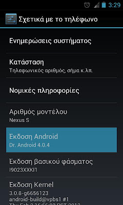 Dr. Android ROM version