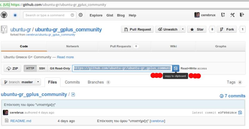 Github Git Cola GUI: Copy git link