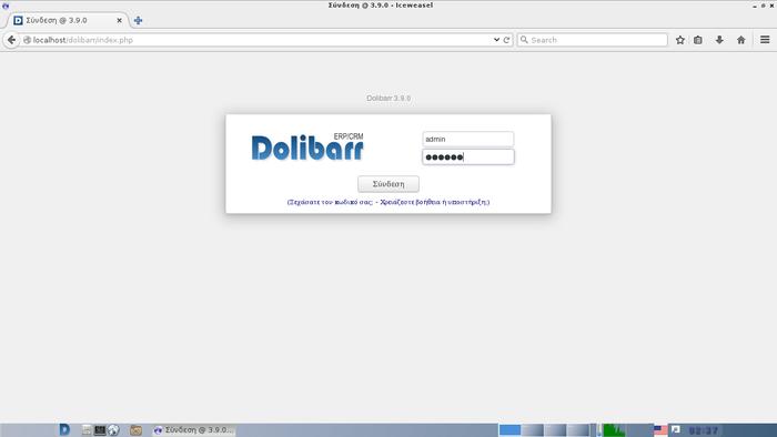 screen_9-dolibar-egkatastasi
