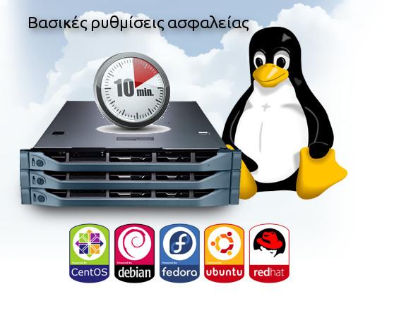 10-lepta-server-vasiki-asfaleia