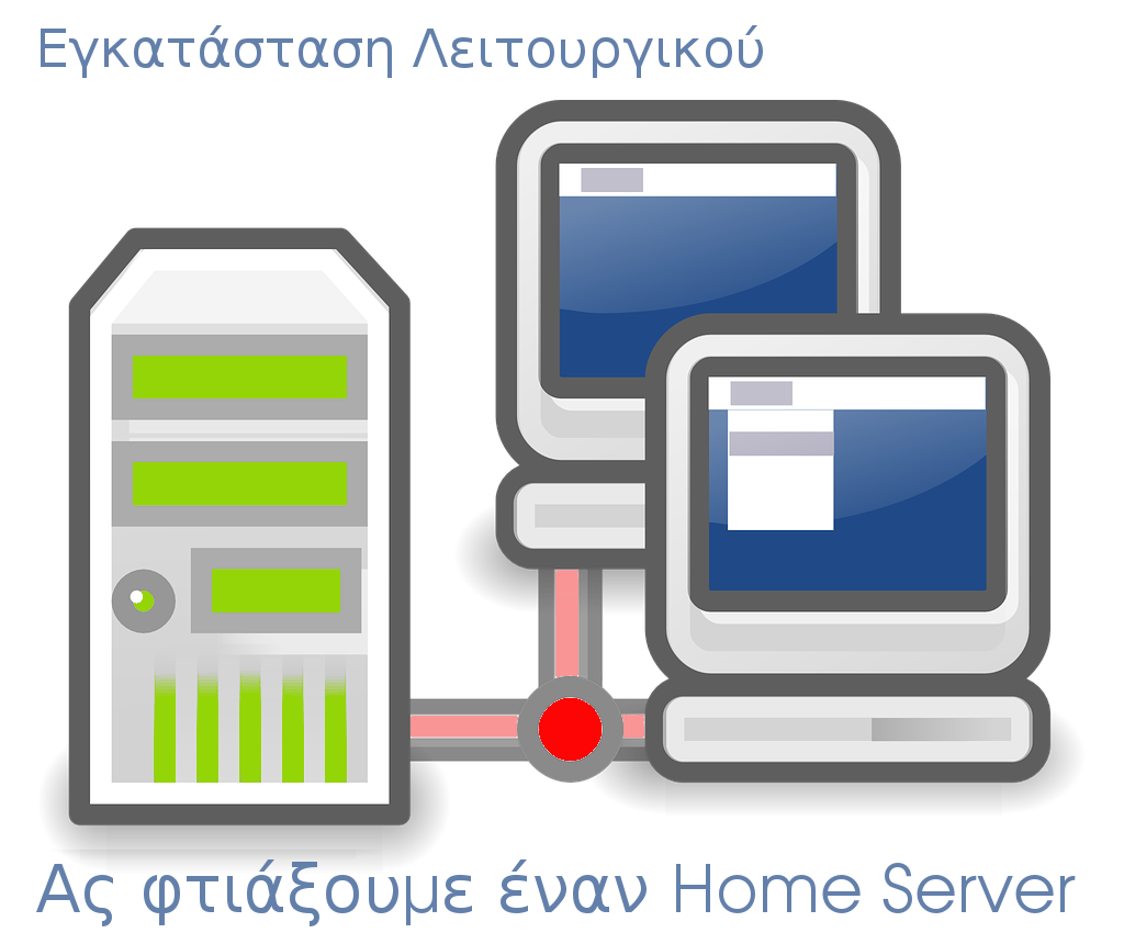 pos-ftiaxnoume-home-server-meros1