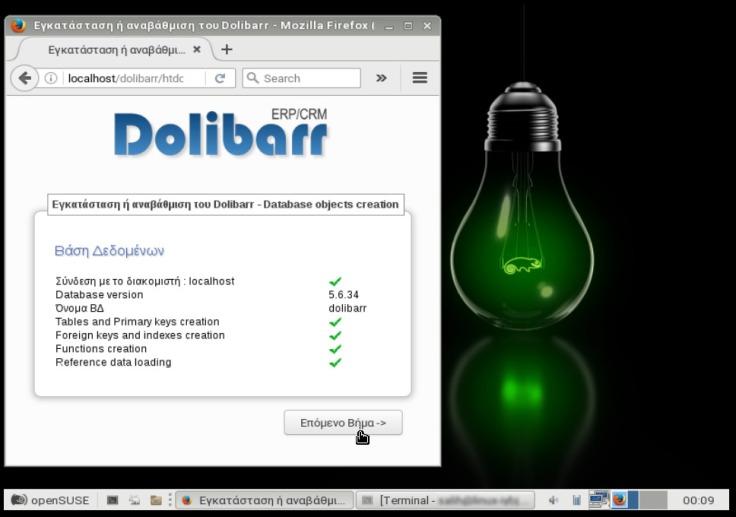 mikromesea-epixeirisi-mixanografisi_dolibarr-install
