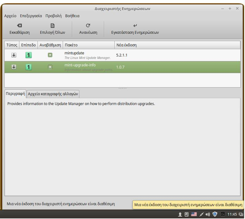 mint-update-manager3