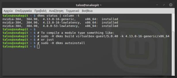dkms-status-egkatastasi-drivers-ubuntu