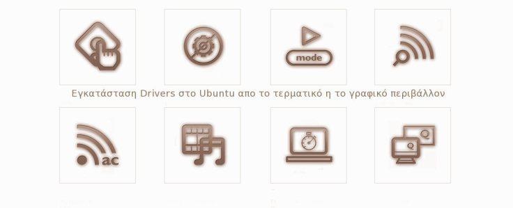 Εγκατάσταση drivers στο Ubuntu από το τερματικό ή το γραφικό περιβάλλον