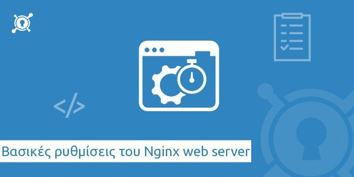 nginx-optimisation-beltistes-ruthmiseis
