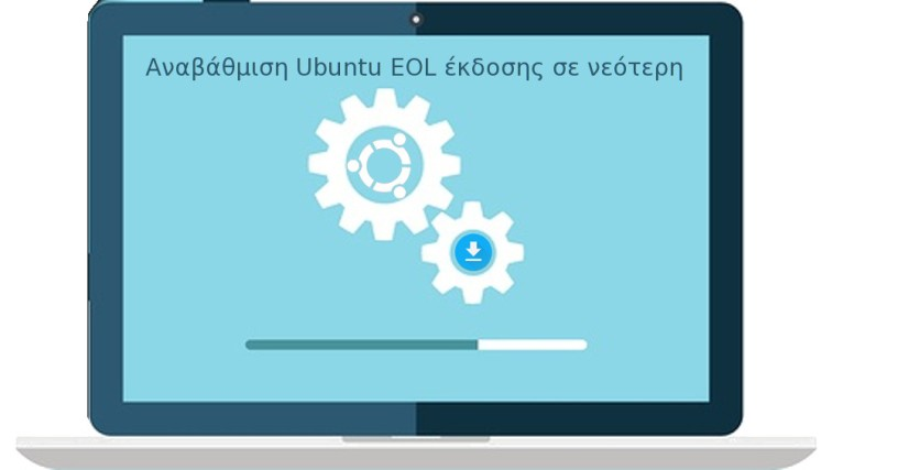 Αναβάθμιση Ubuntu EOL έκδοσης σε νεότερη