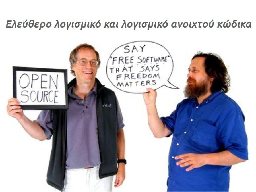 Ελεύθερο Λογισμικό - Λογισμικό Ανοιχτού Κώδικα