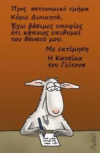 ellinikes-koinoties-ellak-katsika