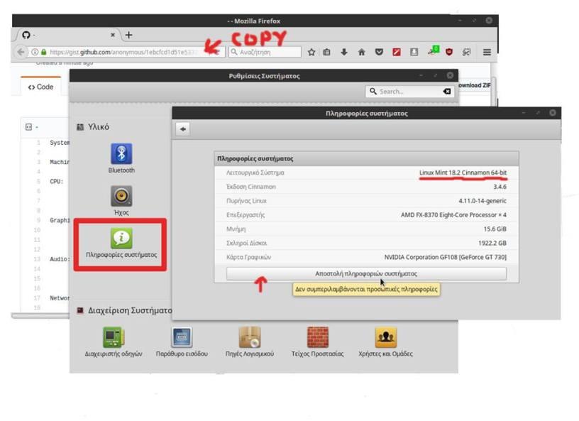 Πληροφορίες συστήματος Linux Mint αποστολή πληροφοριών σε σελίδα