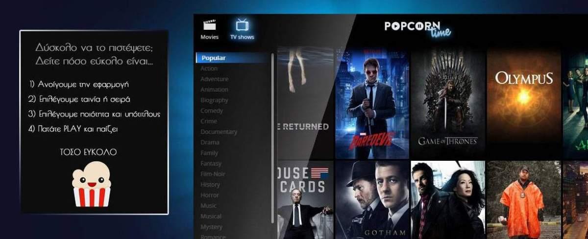Popcorn Time: Δείτε ταινίες και τηλεοπτικές σειρές έυκολα και άμεσα | Εγκατάσταση σε Ubuntu - Linux Mint