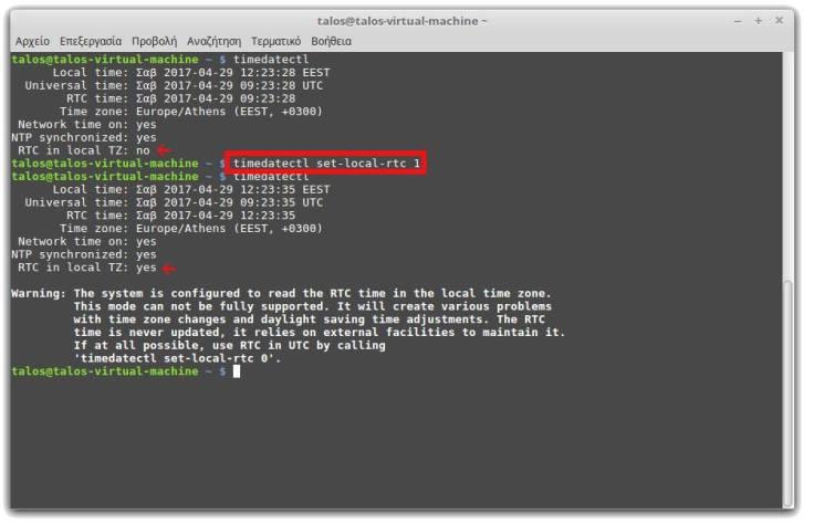 Ρύθμιση ώρας σε Dual Boot Linux Windows
