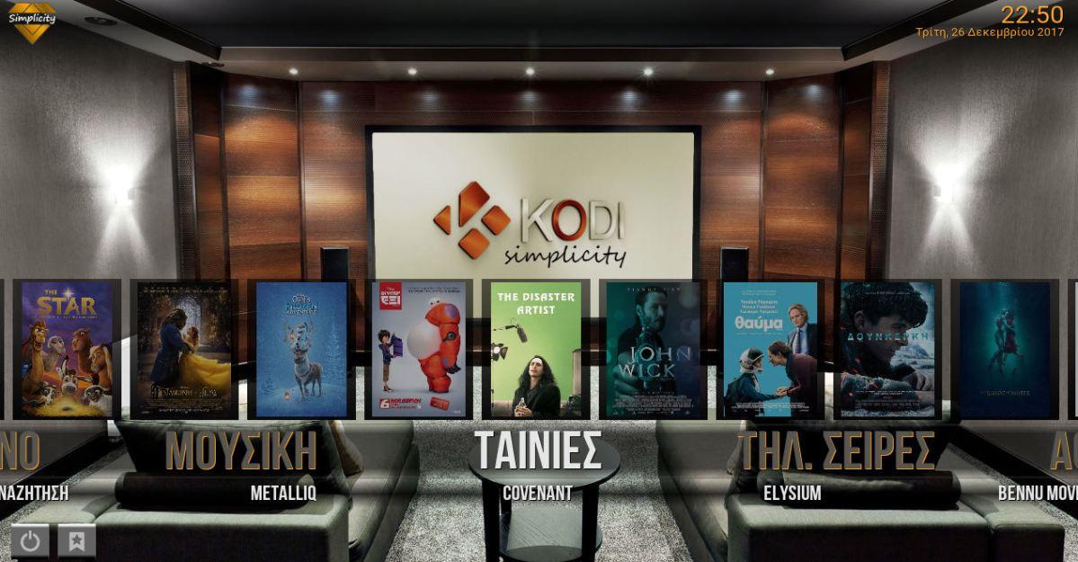 GreeKodi: Ελληνικό Build με έτοιμες ρυθμίσεις για ταινίες, σειρές, παιδικά με υπότιτλους