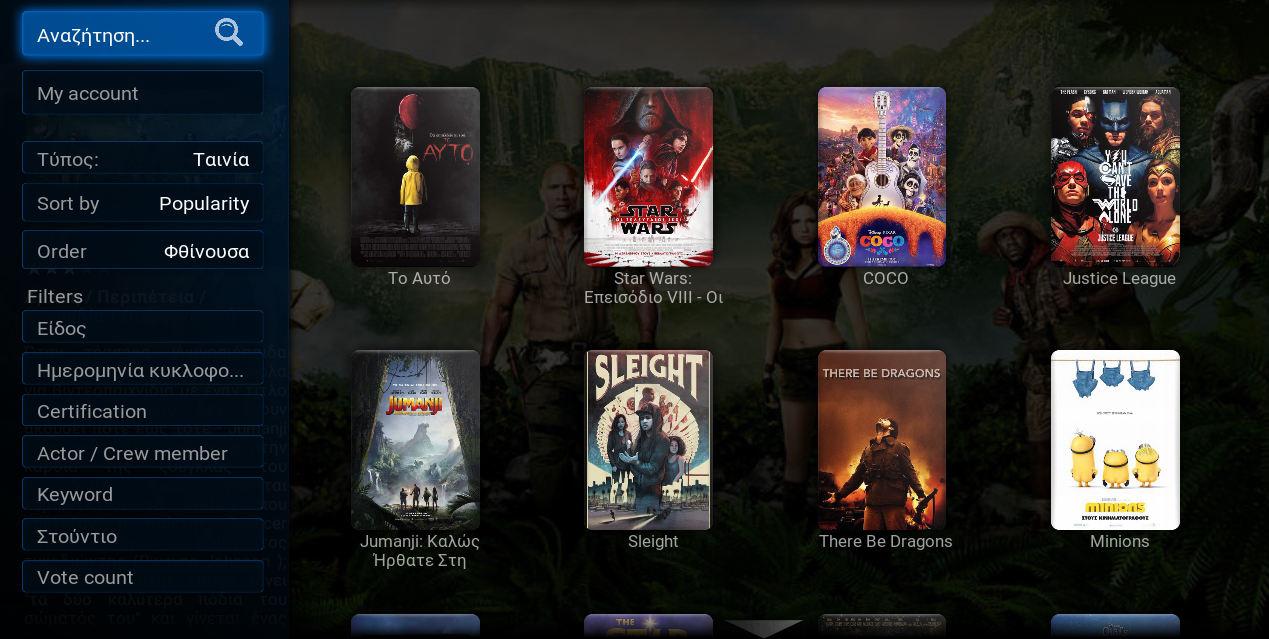 greekodi-movies