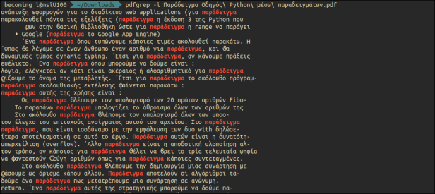 pdfgrep-test-run