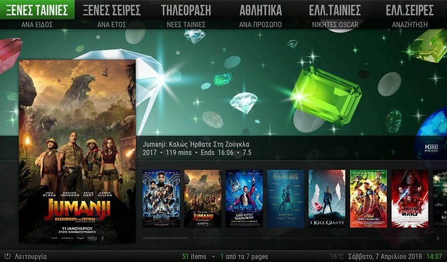 Diamond Kodi Build : Ίσως το καλύτερο build για tvboxes
