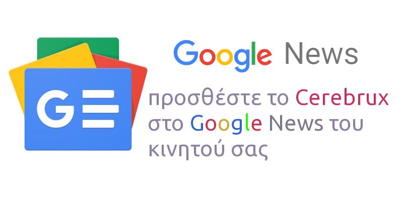 google-news-cerebrux-net-banner