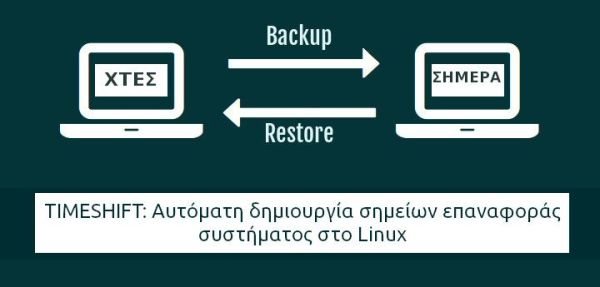 timeshift-linux-backup-epanafora-linux0