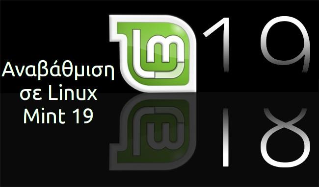 anavathmisi-se-linux-mint-19