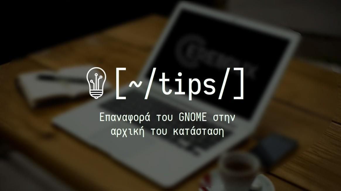 GNOME: Επαναφορά στις αρχικές του ρυθμίσεις