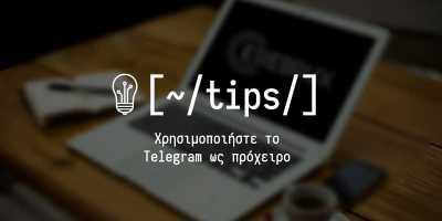 Πρόχειρο Telegram