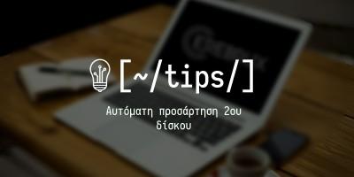Αυτόματη Προσάρτηση δεύτερου δίσκου στο Linux