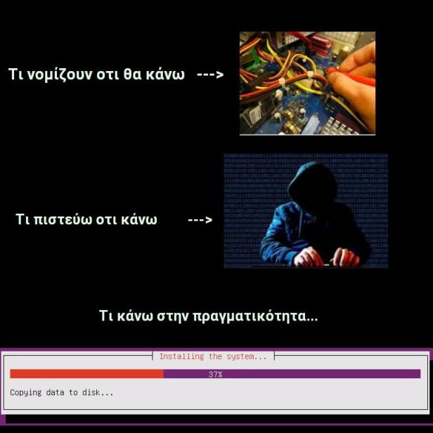 efkoli-egkatastasi-linux