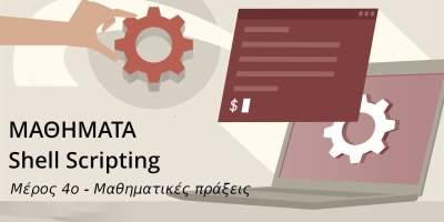 mathimata-bash-shell-scripting-programmatismos-linux-mathimatika