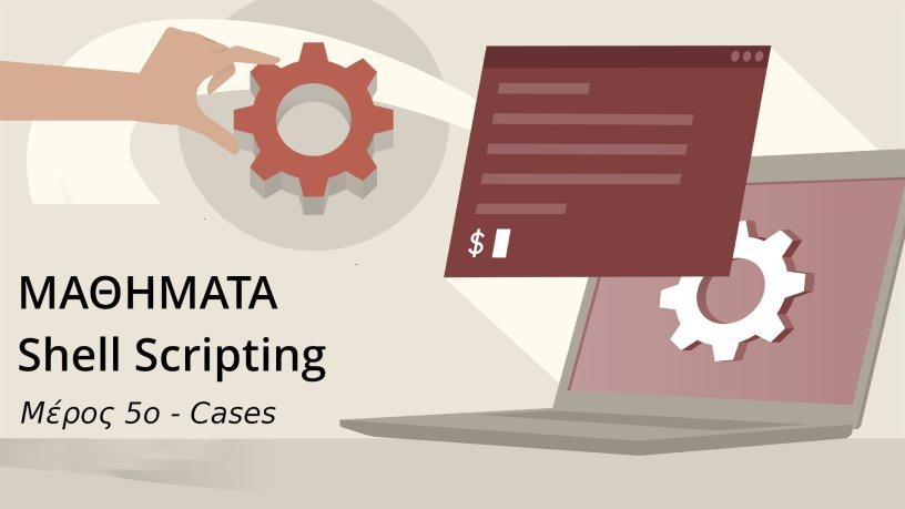 mathimata-bash-shell-scripting-programmatismos-linux-cases