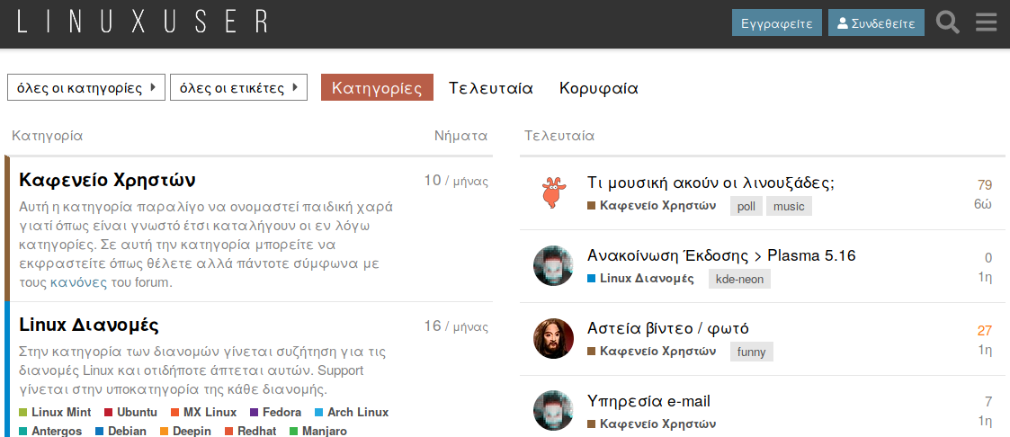 Linux User : το πρώτο distro-agnostic ελληνόφωνο forum για το Linux