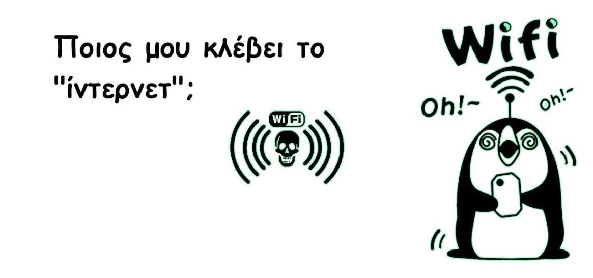 Βρες ποιος κλέβει το internet  και διώξε κόσμο !