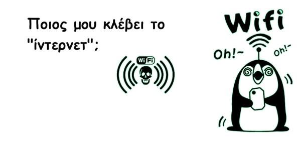 poios-klevei-internet-wifi