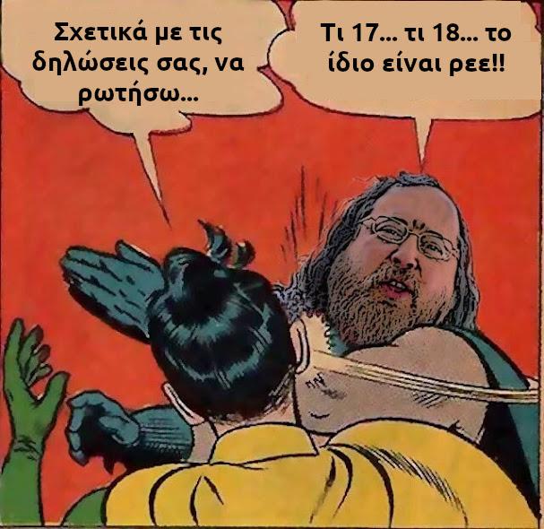 Ο Richard Stallman αναγκάστηκε σε παραίτηση από το FSF και το MIT