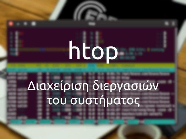 Htop: Μάθε τι συμβαίνει στο Linux σύστημά σου