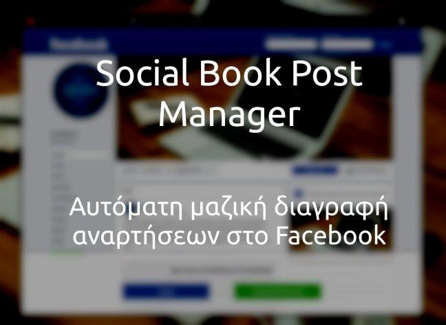 Μαζική διαγραφή δημοσιεύσεων στο facebook