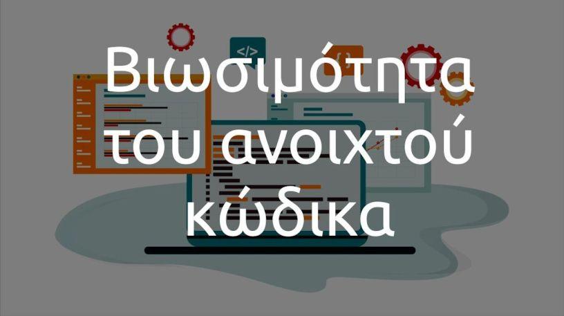 Το πρόβλημα με την βιωσιμότητα του ανοιχτού κώδικα