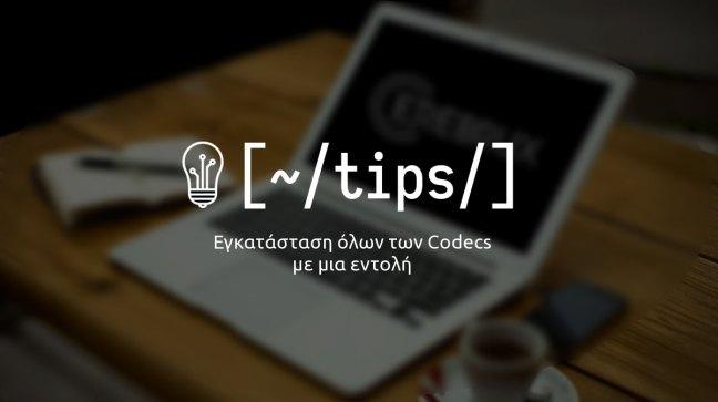 Εγκατάσταση των codecs σε Ubuntu