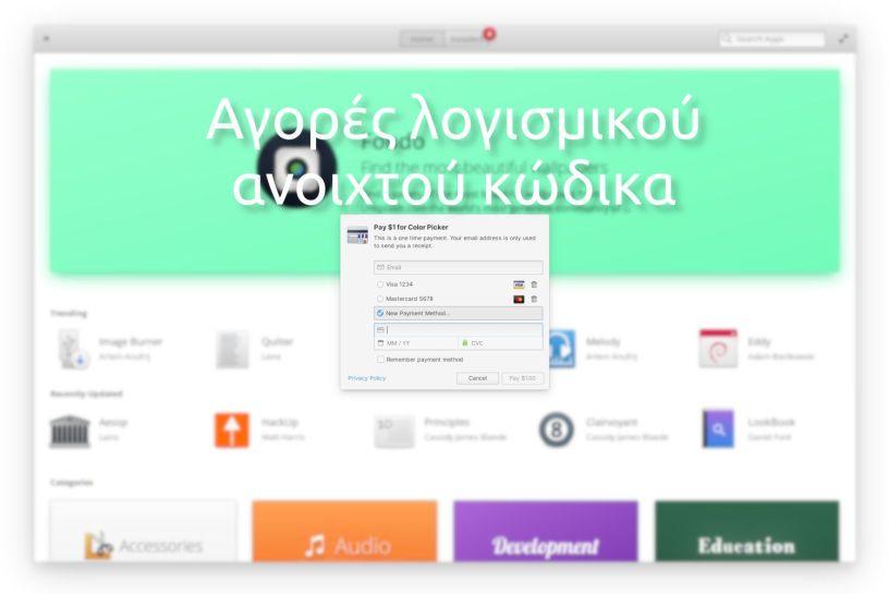 AppCenter που θα αγοράζουμε ανοιχτό λογισμικό