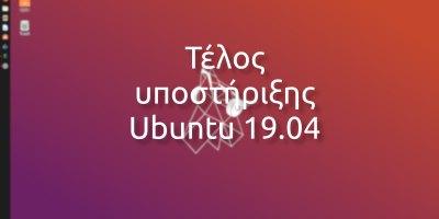 Έληξε το Ubuntu 19.04 αναβαθμίστε σε 19.10
