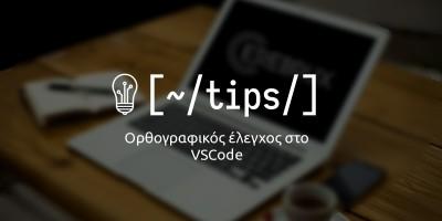 Ορθογραφικός έλεγχος ελληνικών - αγγλικών στο Visual Studio Code