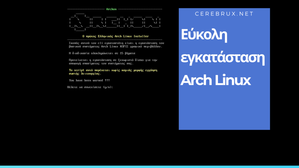 Archon 4.0 | Εγκατάσταση Desktop και dual boot από δεύτερο δίσκο