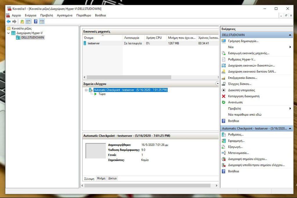 μπορείτε να δείτε και να διαχειριστείτε τα instance από τον Hyper-V manager