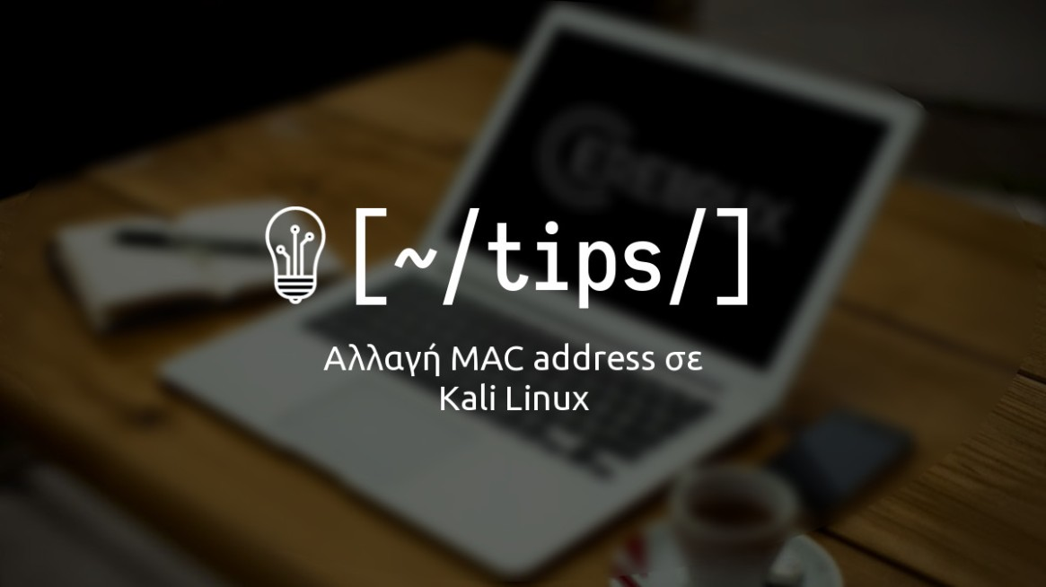 Αλλαγή MAC address