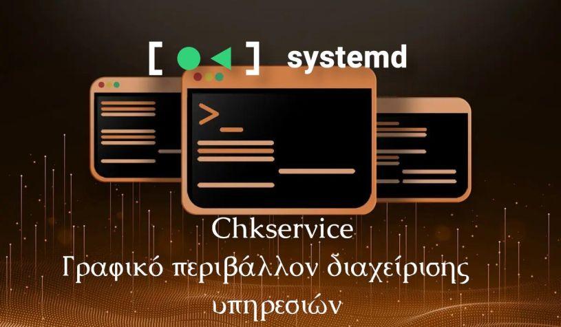Chkservice: Εύχρηστο εργαλείο για την διαχείριση υπηρεσιών του systemd